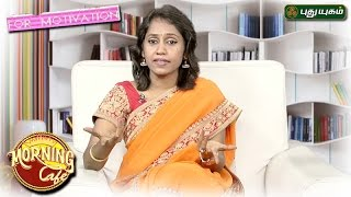 Motivation Speech for Women  | Morning Cafe  | 25/04/2017 | PUTHUYUGAM TV