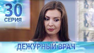 Черговий лікар-2 / Дежурный врач-2. Серия 30