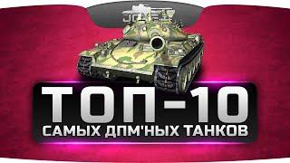 ТОП-10 самых ДПМ'ных танков в World Of Tanks. Максимум урона за один бой!