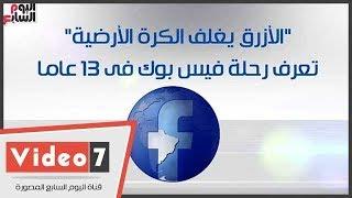فيديوجراف..الأزرق يغلف الكرة الأرضية .. تعرف على رحلة فيس بوك فى 13 عاما