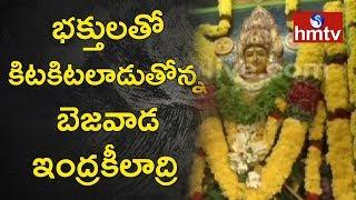 మహాలక్ష్మి అవతారంలో దర్శనమిస్తోన్న దుర్గమ్మ | Kanaka Durga Temple | Vijayawada | hmtv
