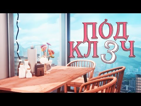 ПОД КЛЮЧ #3 - Квартира   The Sims 4