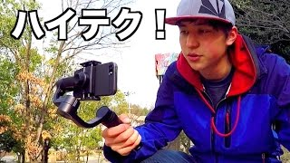 最高のスマホ用スタビライザーの紹介!Zhiyun Smooth Q:The Best Smartphone Stabilizer Review
