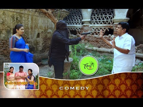 KALYANA VEEDU | TAMIL SERIAL | COMEDY | SURYA & KATHERESAN AFRAID FOR GANGSTE