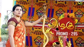 Azhagu Tamil Serial | அழகு | Epi 295 - Promo | Sun TV Serial | 07 Nov 2018 | Revathy | Vision Time