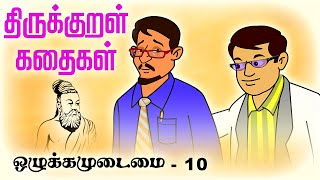 Olukkamudamai 10  Thirukkural Kathaigal Stories For Kids