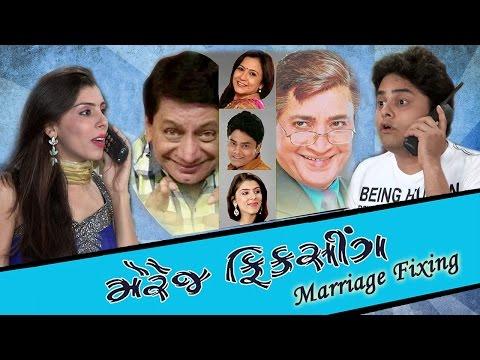 Marriage Fixing - Superhit Comedy Gujarati Full Natak 2015 - Suresh Rajda - Deepak Gheewala -Jaydeep