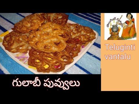 గులాబీ పువ్వులు |చల్ల గుత్తులు |Andhra sweet recipe rose cookies at home  | gullabi puvulu in telugu