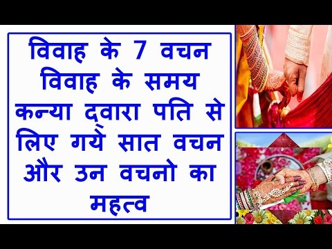 विवाह के सात वचन – Saat Phero Ke Saato Vachan in Hindi | 7 Vachan Of Hindu Marriage