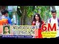 Bangla New Music video 2018 । Nafiul Ft ST Naim । GMC Sohan ।
