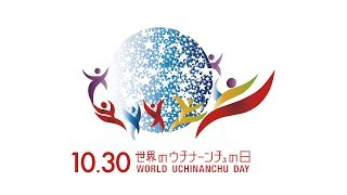 World Uchinanchu Day TVCM ~世界の架け橋編~