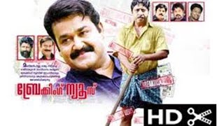 Breaking News - Breaking News NEW Malayalam Movie 2014 ft Mohanlal First Look