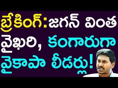 YS Jagan Politics On Kadapa Steel Plant | Taja30