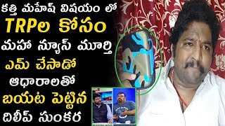 Dhileep Sunkara Shocking Comments Revealed About Kathi Mahesh And Pawan Kalyan Issue | TTM