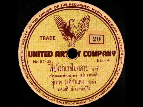 Vintage Thai Music - Suthep Wongkamhaeng C.1950 video