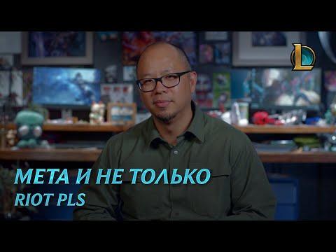 Мета и не только | Riot Pls – League of Legends