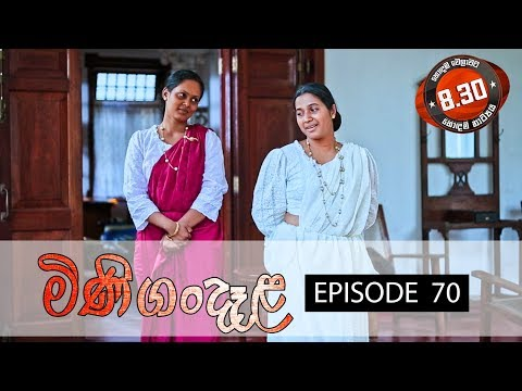 Minigandela Sirasa TV 14th September 2018 Ep 70 HD