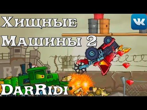 игра Хищные Машины 2 Страшный Сон видео мульт игра для детей