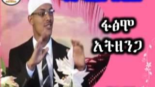 ፋፅሞ አትዘንጋ ዳዒ ካሊድ ክብሮም  Dai Kalid Kibrom ( Amharic )
