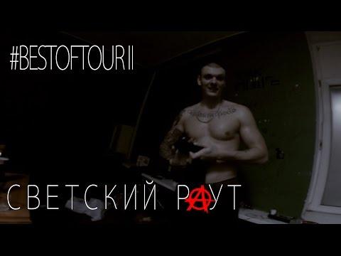 "СВЕТСКИЙ РАУТ ""#BESTOFTOUR II"""