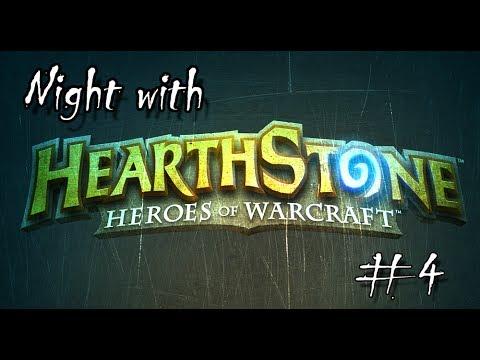 Ночи с HearthStone #4