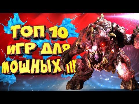 ТОП 10 ИГР ДЛЯ МОЩНЫХ ПК
