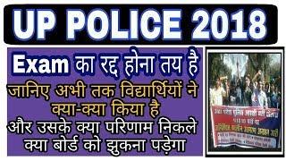 Up Police 2018// भर्ती का रद्द होना तय हुआ जाने इस वीडियो में पूरे सबूत