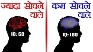 आज से ही सुधर जाओ - कम सोचो | How to Stop Your Mind's Overthinking Problem - Train Your Brain