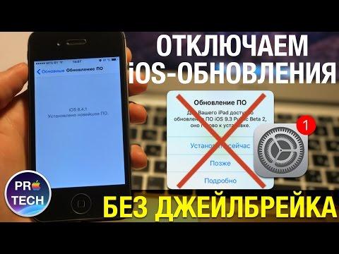 Как отключить/удалить уведомления об обновлении iOS на iPhone и iPad без джейлбрейка