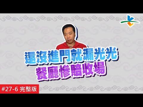 台綜-風水!有關係-20180819-財水一路漏 破洞不補投資都慘賠!!