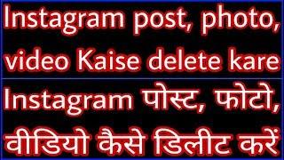 Instagram post, photo, video Kaise delete kare // Instagram पोस्ट, फोटो, वीडियो कैसे डिलीट करें