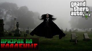 """Мифы GTA 5 - (Выпуск 34 : """"Призраки на кладбище"""")"""