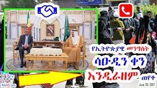 Saudi: የኢትዮጵያዊ መንግስት ሳዑዲን ቀን እንዲራዘም ጠየቀ Ethiopians in Saudi extend the deadline - VOA