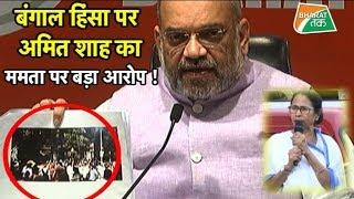 बंगाल हिंसा पर अमित शाह का 'दीदी' पर सबसे बड़ा हमला !