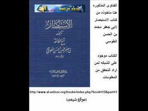 قصه حقيقيه : زواج المحارم عند الشيعه thumbnail