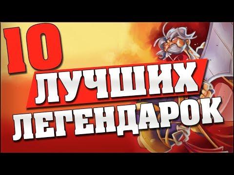 10 ЛУЧШИХ ЛЕГЕНДАРОК в Hearthstone - Кобольды и Катакомбы