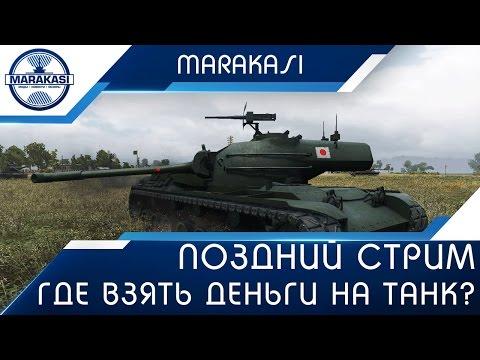 Поздний стрим, проблемы задрота, где взять деньги на танк? World of Tanks