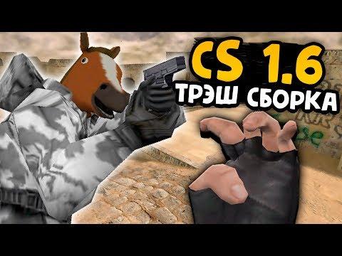 CS 1.6: ТРЭШ СБОРКА! ПРИКОЛЫ СО СКИНАМИ! - СТРАННЫЕ СБОРКИ COUNTER-STRIKE!