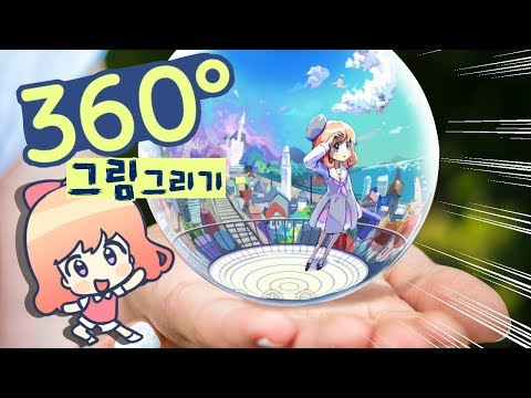 빙글빙글 돌아가는 360도 그림그리기! [삼시보]