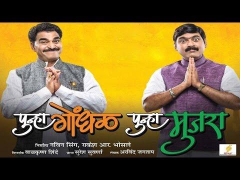 Marathi Film - Galit Gondhar Dillit Muzra - Singer Kalpana Patowary...