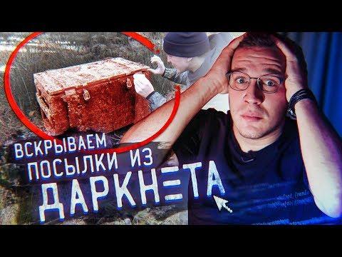 Жуткая ПОСЫЛКА с ДАРКНЕТ + Гусейн Гасанов