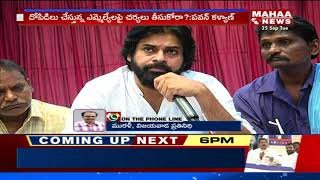 Janasena Chief Pawan Kalyan Fires On Chintamaneni Prabhakar