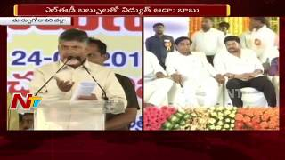 AP CM Chandrababu Speech @ National Panchayati Raj Day Celebrations | Dwarapudi, East Godavari | NTV