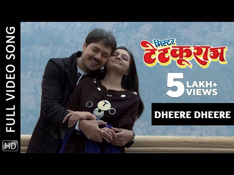 Dheere Dheere | Full Video Song | Mister Tetku Ram | Chhattisgarhi Movie | Anuj Sharma | Puja Sahu