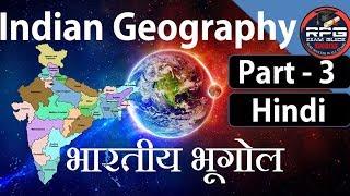 Geography GK Part-3 | WBGDRB,SSC MTS,CGL,CIVIL SERVICE