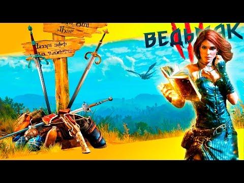 То, чего Вы не знали и боялись спросить о Новой Игре + в Ведьмак 3: Кровь и Вино