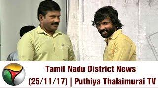 Tamil Nadu District News (25/11/17)   Puthiya Thalaimurai TV
