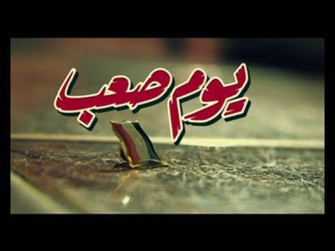 """Youm Sa3b"" The Movie -  ""فيلم ""يوم صعب"