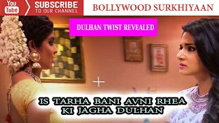 Naamkaran | Is Tarha Bani Rhea Ki Jagha Avni Dulhan | Upcoming Twist | Star Plus Tv Serial News