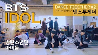 BTS (방탄소년단) - IDOL (아이돌) Dance Cover / UPVOTE NEO with Subscriber [DANCE TOGETHER (댄스투게더) #2]